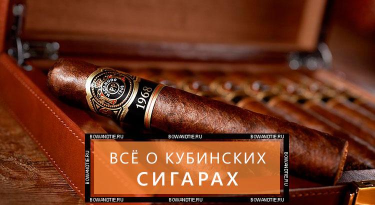 Все о кубинских сигарах