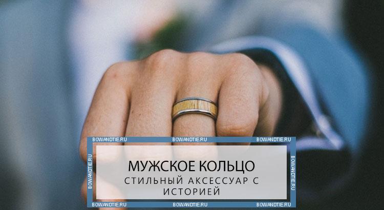 Как носить кольца мужчине