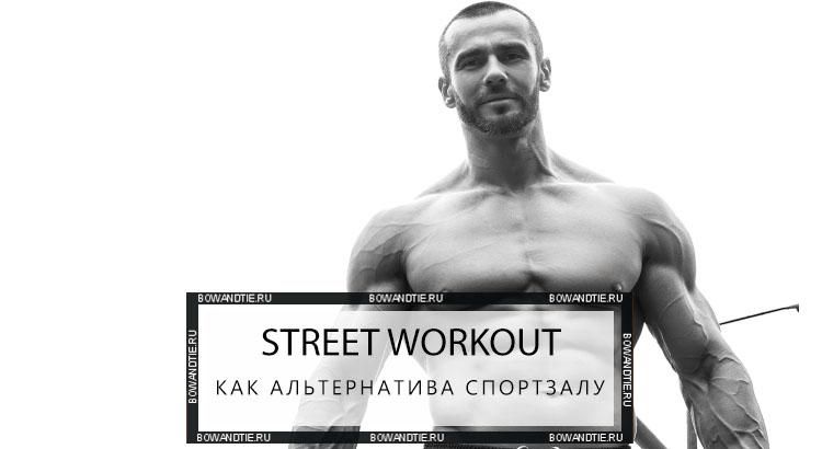 Workout — достойная альтернатива занятиям в тренажерном зале