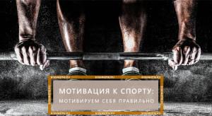 Мотивация к спорту: мотивируем себя правильно
