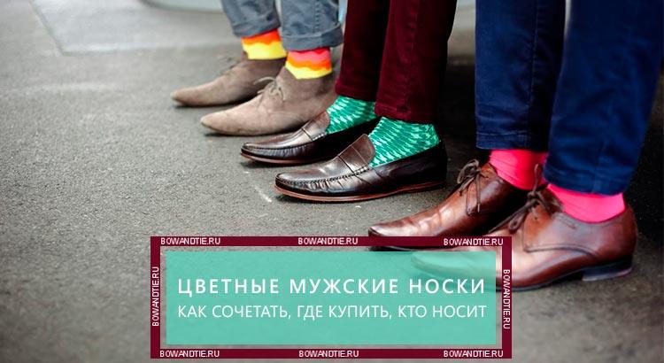 Цветные мужские носки, как сочетать, где купить и кто носит