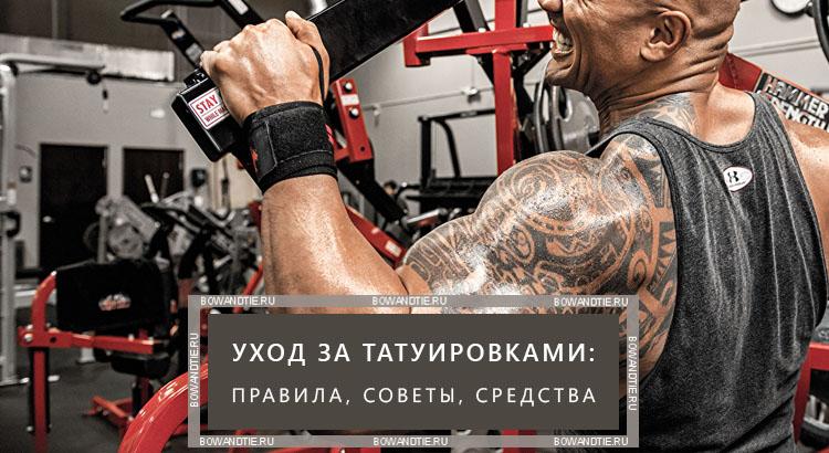 Уход за татуировками правила, советы, проверенные средства