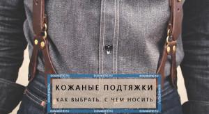 kozhanye_muzhskie_podtyazhki