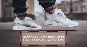 Мужская спортивная обувь: с чем сочетать, как выбрать