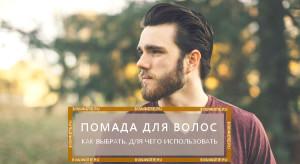 pomada_dlya_volos