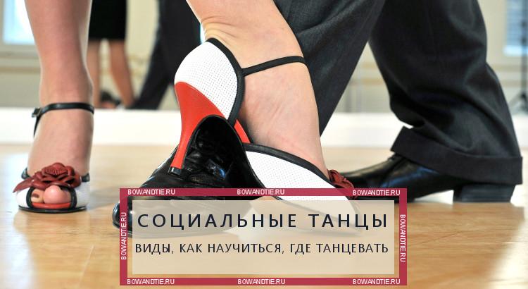 social_dance