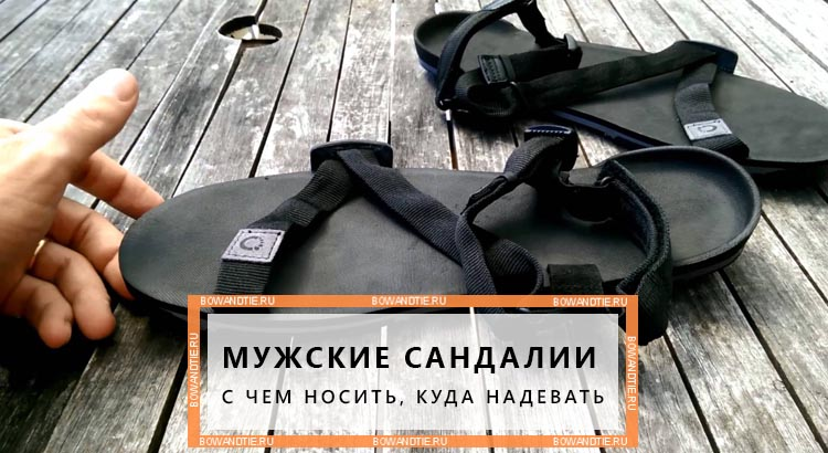 Мужские сандалии: с чем носить, куда надевать