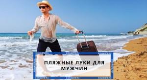 Пляжные луки для мужчин