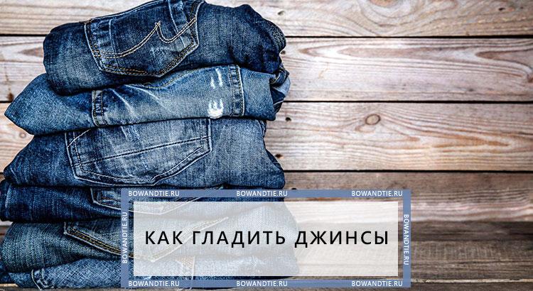 Как гладить джинсы