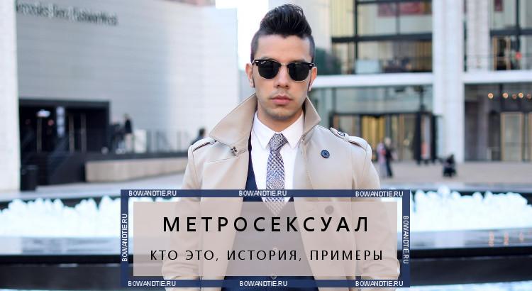 metroseksual_kto_eto