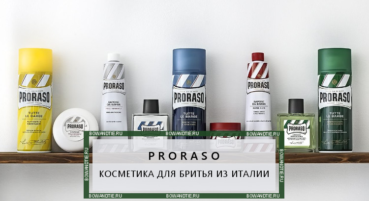 Proraso – косметика для бритья из Италии