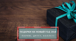 Подарки на Новый год 2018: парню, коллеге, другу