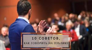 10 советов, как говорить на публике