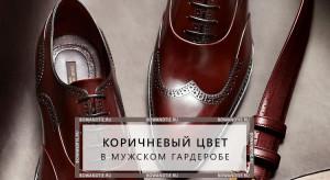 Коричневый цвет в мужском гардеробе