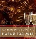 Как необычно встретить Новый год 2018
