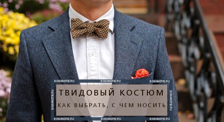Твидовый костюм: как выбрать, с чем носить