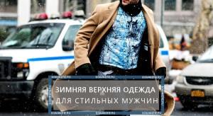 Зимняя верхняя одежда для стильных мужчин