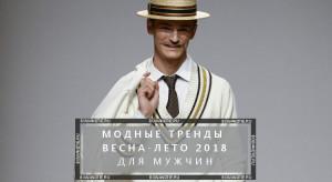 Модные тренды весны-лета 2018